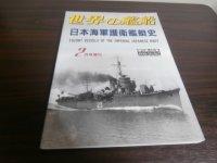 日本海軍護衛艦艇史