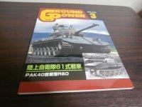 グランドパワー 2008/3 特集 陸上自衛隊61式戦車 他