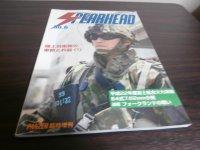 スピアヘッド -自衛隊の専門誌- No.6  特集 平成22年度富士総合火力演習 他
