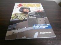 スピアヘッド -自衛隊の専門誌- No.14 特集 第1機甲教育隊 他
