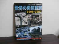 世界の戦闘車輛 2006〜2007