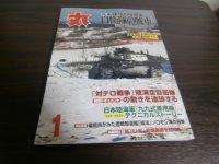 丸 2002年4月号 特集 体験的機甲史 自衛隊の戦車