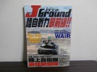 JGground 陸自戦力最前線!!