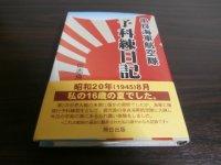 串良海軍航空隊 予科練日記