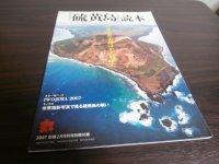 「硫黄島読本」 日米の兵士たちはかく戦った
