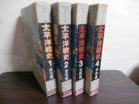 ジュニア版太平洋戦史1進攻編、2激戦編、3死闘編、4平和編 4冊