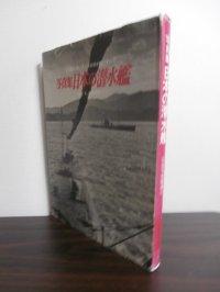 写真集 日本の潜水艦 記録写真選集16