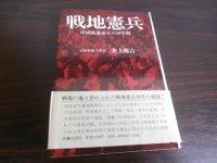 戦地憲兵 中国派遣憲兵の10年間