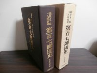 最後まで戦った関東軍 第百七師団史