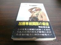 加藤隼戦闘隊の最後(飛行第六十四戦隊)