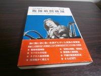 艦隊戦闘機隊 太平洋戦争ドキュメンタリー第15巻