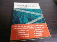 敵中突破五〇〇粁 太平洋戦争ドキュメンタリー第20巻