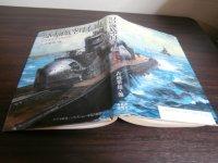 幻の海底空母イ-401 日本海軍潜水艦戦史