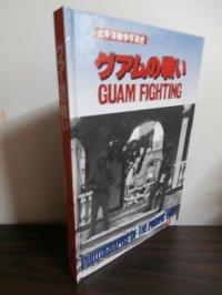 グアムの戦い 太平洋戦争写真史