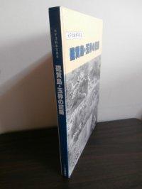 太平洋戦争写真史 硫黄島・玉砕の記録
