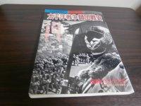 太平洋戦争師団戦史