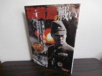 硫黄島の戦い 別冊歴史読本