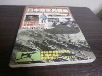 日本陸軍兵器集 WILD MOOK35