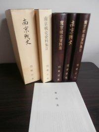 南京戦史、南京戦史資料集、 南京戦史資料集II 3冊