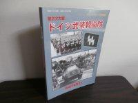 第2次大戦 ドイツ武装親衛隊 グランドパワー別冊