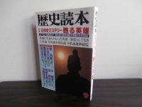歴史読本1991/9 特集 日本史ミステリー甦る英雄