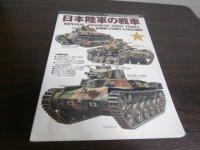 日本陸軍の戦車 完全国産による鉄獅子、その栄光の開発史