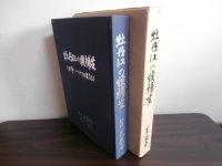 牡丹江の候補生(関東軍輜重兵幹部教育隊)