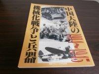 中国大陸の機械化戦争と兵器1914〜1945