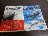 艦隊航空隊、続艦隊航空隊 太平洋戦争ノンフィクション 2冊