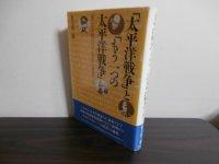 「太平洋戦争」と「もう一つの太平洋戦争」 第二次大戦における日本と東南アジア