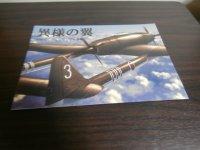 異様の翼 キ94I モックアップ写真集
