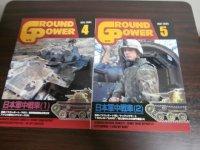 グランドパワー2004/4、5 日本軍中戦車(1)(2)の2冊