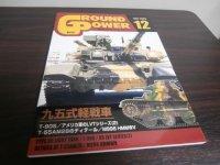 グランドパワー 2003/12 特集 九五式軽戦車