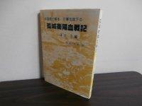 中国側が綴る日軍包囲下の孤城衡陽血戦記 :ほか3編
