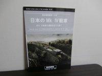 日本のMkIV戦車 MkIV戦車の運動性をひも解く