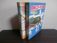 日本ヒコーキ大図鑑(上)(下) 2冊