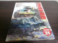 陸軍機甲部隊 歴史群像 太平洋戦史シリーズ25