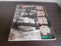 朝鮮戦争 PART2 (朝鮮戦争の陸上戦、写真多数)
