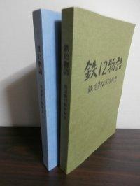 鉄12物語 鉄道第12聯隊史、鉄12物語 鉄道第12聯隊史(2) 2冊