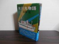 氷川丸物語(病院船、北米航路の客船として活躍)