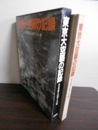 東京大空襲の記録