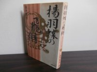 揚羽蝶の飛翔 備前池田家の履歴(池田信輝、輝政、利隆等の活躍!)