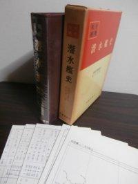 潜水艦史 戦史叢書98
