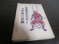 彦根藩朱具足と井伊家の軍制