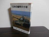日本の機甲六十年
