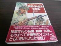 図解・日本陸軍 [歩兵篇]