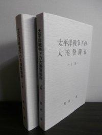 太平洋戦争下の大湊警備府上巻、下巻(2冊)