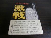 ガダルカナル戦秘録 激戦 (野戦高射砲第三十八大隊)