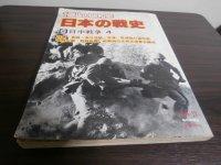 1億人の昭和史 日本の戦史6 日中戦争4