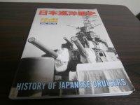 日本の巡洋艦史(世界の艦船別冊)